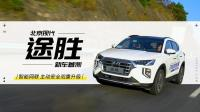 智能网联 主动安全双重升级 北京现代新途胜新车首测