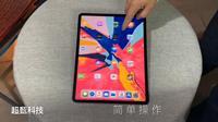 18款12.9寸全面屏iPad Pro开箱上手
