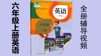1六年级上册英语Unit1课时1