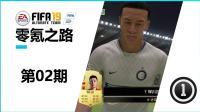 "【一球】FIFA19 零氪之路 #2 ""中超"""