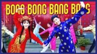 2019 贺岁专辑 [新年快乐我的爱] 钟盛忠 钟晓玉《Bong Bong Bang Bang》官方HD MV大首播