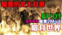 暗黑破坏神2Mod: 暗月世界 暗黑历史科普解说流程(噩梦难度) EP.01