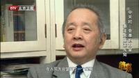 20181112《档案》:春江水暖谁先知(第一集)——中关村  变革的力量 档案 20181112