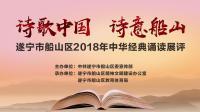 诗歌中国诗意船山2018年遂宁市船山区经典诵读大赛