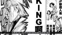 一拳超人猜想: KING或许就是最神秘的人物爆破?