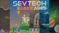 暮云进化史【SevTech Ages】P4 那天,暮云想起被黑暗支配的恐惧
