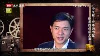 20181114《档案》:中关村——变革的力量(第三集)  殊途同归成大道 档案 20181114