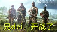 小命【战地5】PS4平台的小伙伴, 开战啦!