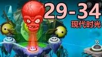 【芦苇】戴夫与僵王的爱恨情仇-植物大战僵尸2国际版现代时光29-34