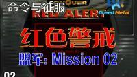 【PC】『红色警戒』(盟军02)