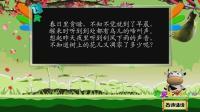 春晓__小学生古诗词75首(新译文版)