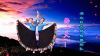 湖北航天腊梅舞蹈队双人版《那一天 ... ...》视频制作: 映山红叶