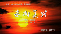 走向复兴 合唱配乐伴奏MV字幕卡拉OK舞台演出LED背景大屏幕视频素材TV