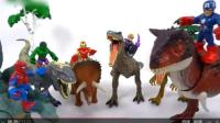 亲子游戏  侏罗纪恐龙世界 霸王龙剑龙迅猛龙三角龙和超级英雄联盟对抗超级怪兽