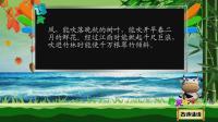 风_小学生古诗词75首(新译文版)