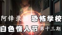 阿锋录播《校园迷宫》13:暂时完结韩小英的结局