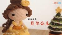 邂逅童真--贝尔公主(上)