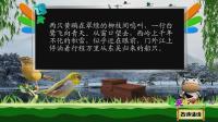 绝句·两个黄鹂鸣翠柳_小学生古诗词75首(新译文版)