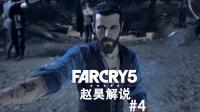 赵昊.远哭5.EP4 主角被邪教抓住! 极限逃生 孤岛惊魂5.FarCry5