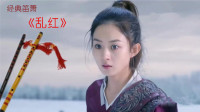 油管播放量超两百万的中国笛箫作品 《乱红》-美极了!