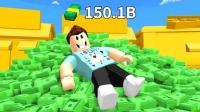 小飞象解说✘Roblox亿万富翁模拟器 解锁神奇按钮! 按一下就有30亿? 乐高小游戏
