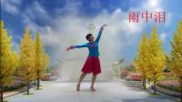 阳光美梅广场舞【雨中泪】2-编舞: 萱萱-抒情形体舞