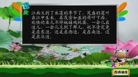江南_小学生古诗词75首(新译文版)