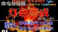 【PC】『红色警戒反戈一击』(盟军01)