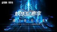 电魂娱乐星赛季游戏混剪,2018游戏预热剪辑。