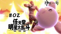 【神叹解说】NS《任天堂明星大乱斗特别版》娱乐流程第02期 艺术就是爆炸! 