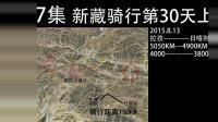 骑行新藏线第37集 一路欢乐逛地球车队骑行西藏 拉孜到日喀则 1080P