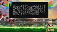 忆江南_小学生古诗词75首(新译文版)