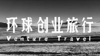 冬季自驾出国准备清单——自由公路第五季vlog001