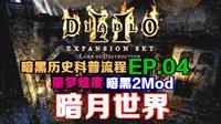 暗黑破坏神2Mod: 暗月世界 暗黑历史科普解说流程(噩梦难度) EP.04