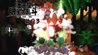 【神叹解说】NS《任天堂明星大乱斗特别版》娱乐流程第03期 玄学? 反杀?