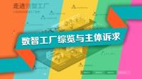 鼎捷软件_数智工厂总论(新版)