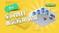 鼎捷软件_智能工厂之物料搬运(新版)