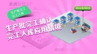 鼎捷软件_数智工厂之完工入库(新版)
