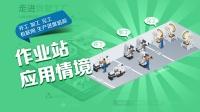 鼎捷软件_数智工厂之作业站开工作业(新版)