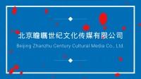 瞻瞩世纪公司2018年终宣传片 打造有底蕴、有内涵的中国品牌企业
