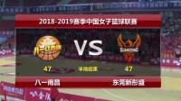 八一VS广东 18-19赛季WCBA女篮第9轮常规赛  2018.11.10