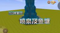 呆梦demo: 迷你世界中, 如何制作高级喷泉以及大型鱼塘呢?