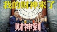 2019 贺岁专辑 [春天的愿望] Queenzy 庄群施, Tedd 曾国辉《我的财神来了 + 财神到》官方HD MV首播