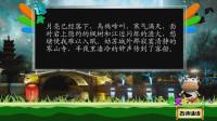 枫桥夜泊_小学生古诗词75首(新译文版)