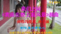 冯提莫_孙子涵《我们之间》-(电视剧《我站在桥上看风景》高甜宠爱插曲