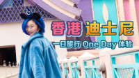 香港迪士尼一日嗨玩攻略