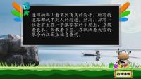 江雪_小学生古诗词75首(新译文版)