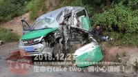 中国交通事故20181227: 每天最新的车祸实例, 助你提高安全意识
