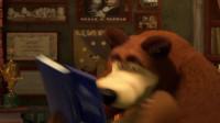 俄语动画片 玛莎和熊.25.tahiy