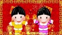 幸福吉祥年-新年歌曲